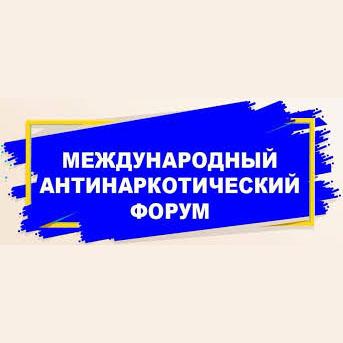 Международный антинаркотический форум 2020 RestartPlus